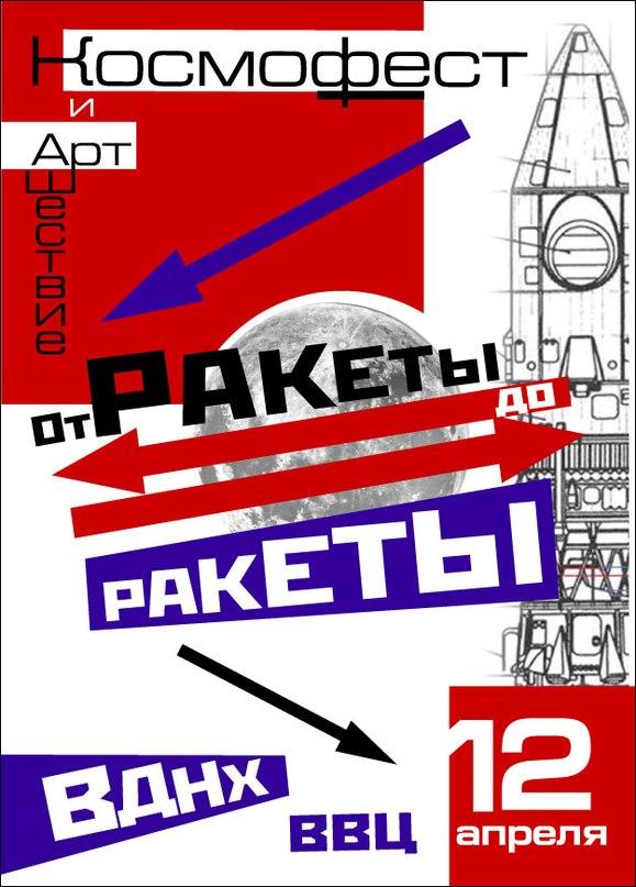 2013 Poster Шествие
