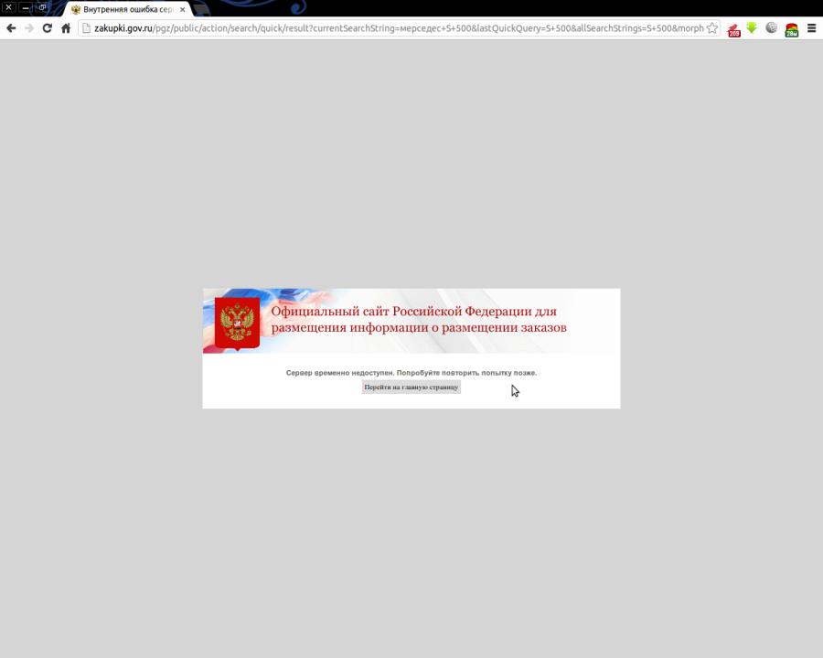 Сайт сломался
