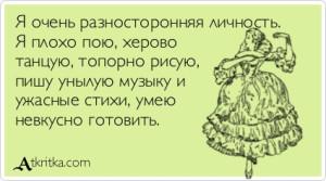 atkritka_1333374243_215