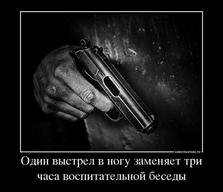 80367369_odin-vyistrel-v-nogu-zamenyaet-tri-chasa-vospitatelnoj-besedyi