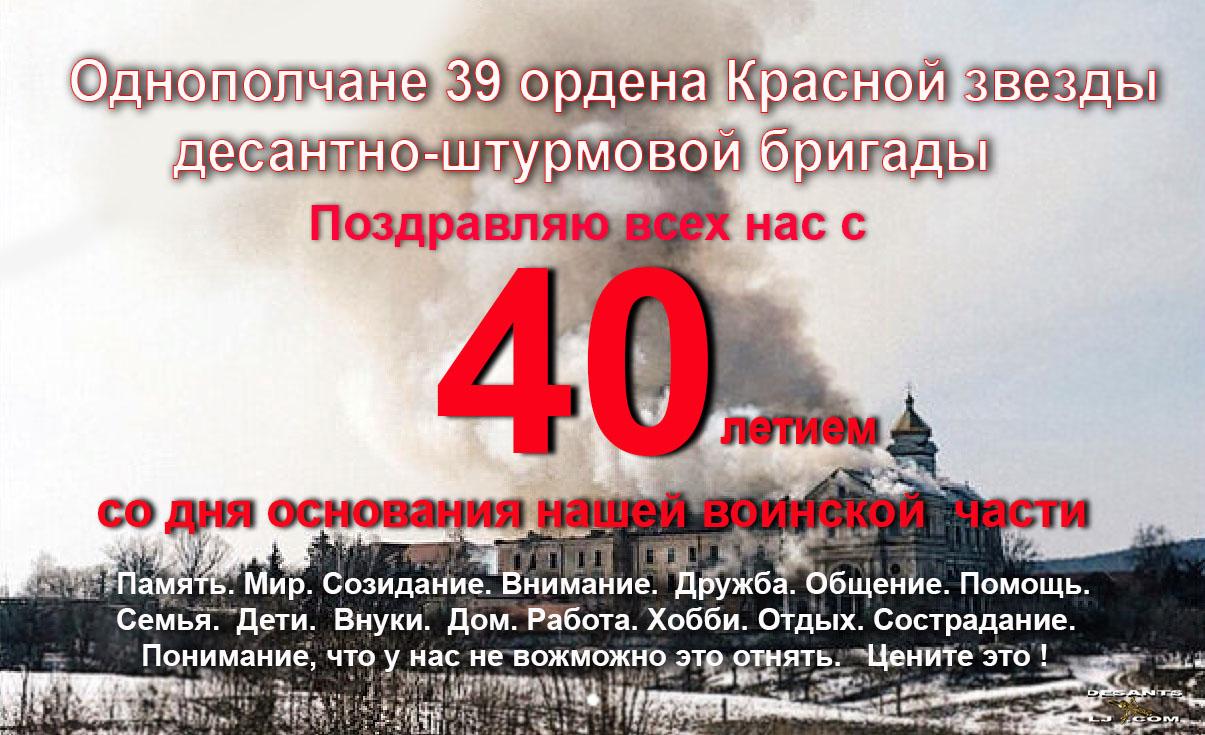 40-летие 39 ОДШБр