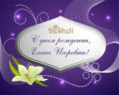 Desheli поздравляет Елену Проклову с юбилеем