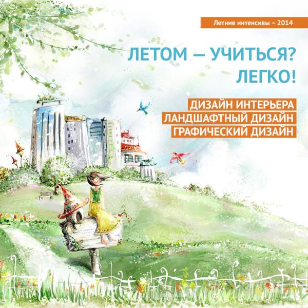 summer2014_01042014