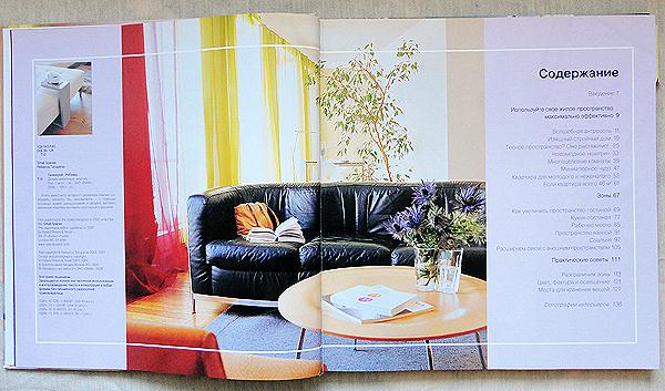 """Ребекка Танкверей """"Дизайн маленьких квартир"""""""