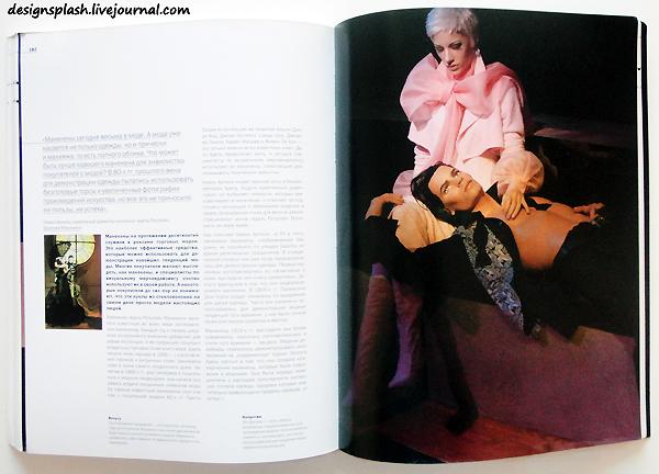 Книга Визуальный Мерчандайзинг Тони Моргана