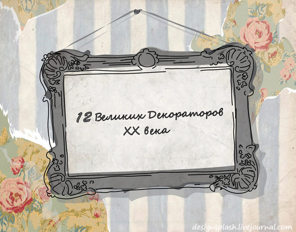 12 декораторов ХХ века