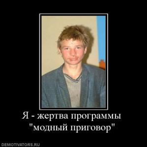 824636_ya-zhertva-programmyi-modnyij-prigovor