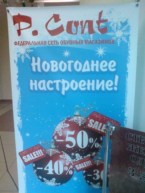 Магазин обуви P.Cont