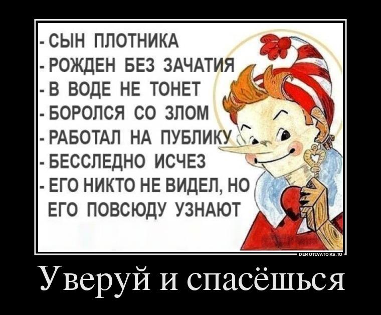 79698094_uveruj-i-spasyoshsya