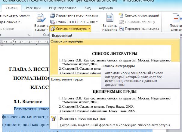 Как сделать ссылку в тексте на список литературы