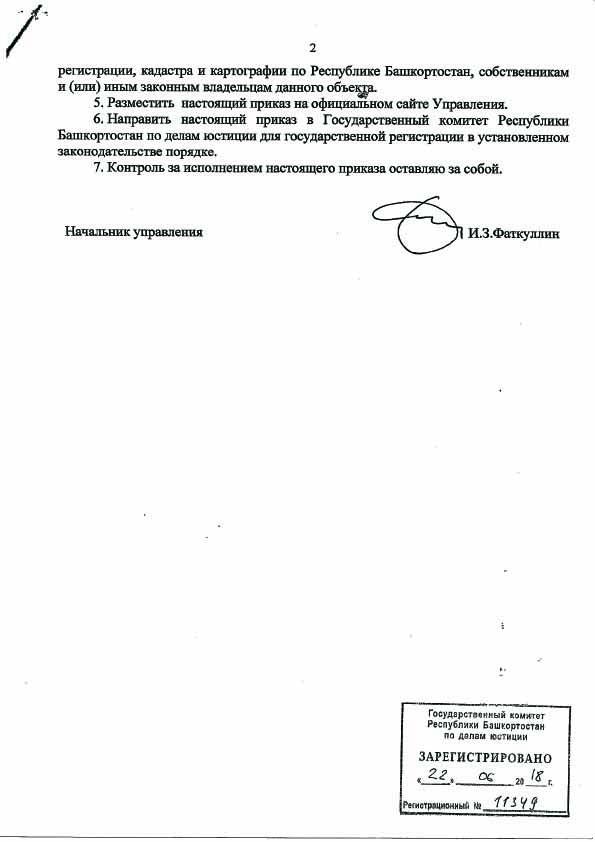Приказ Дом Сатаева2.jpg