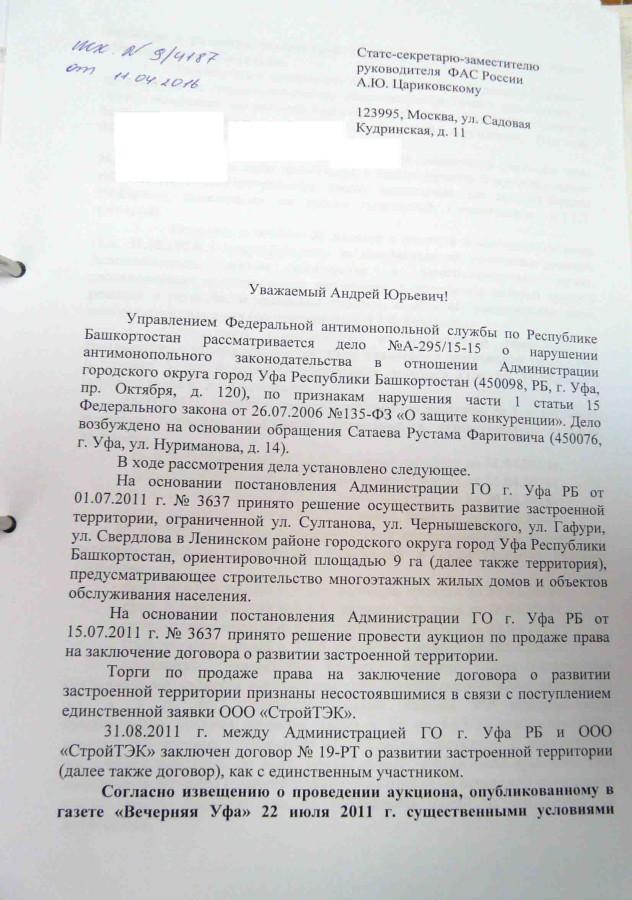 Запрос 1,1.jpg