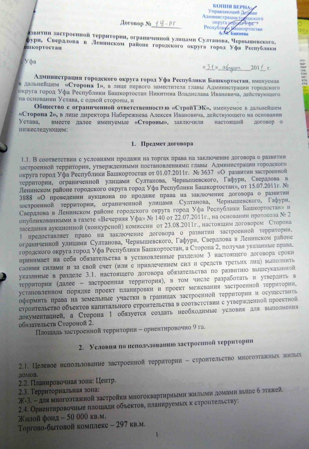 Дог. 19 рт 1.JPG