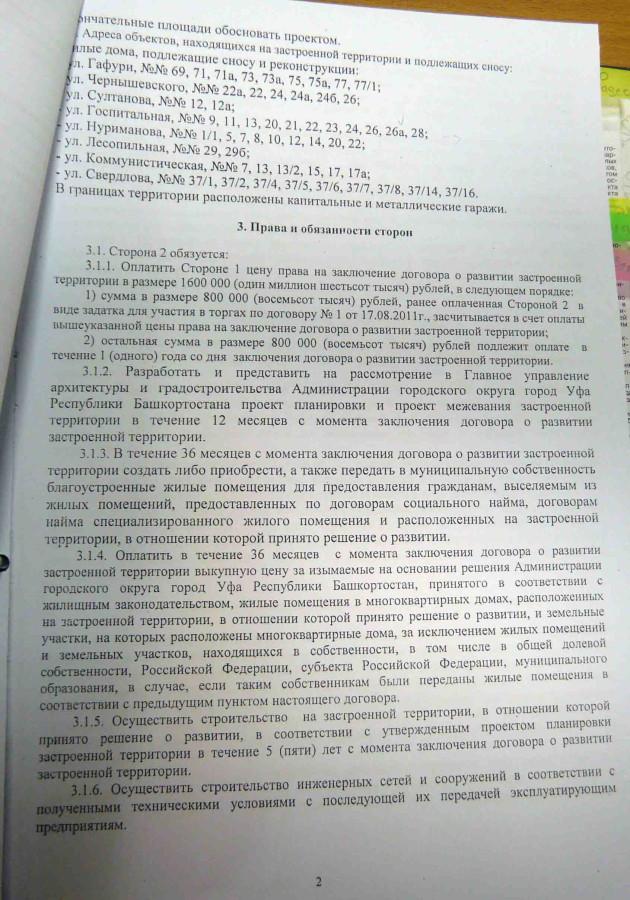 Дог. 19 рт 2.JPG