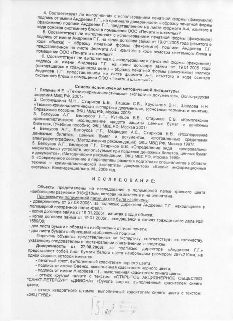 Ходатайство о Назначении Почерковедческой Экспертизы образец
