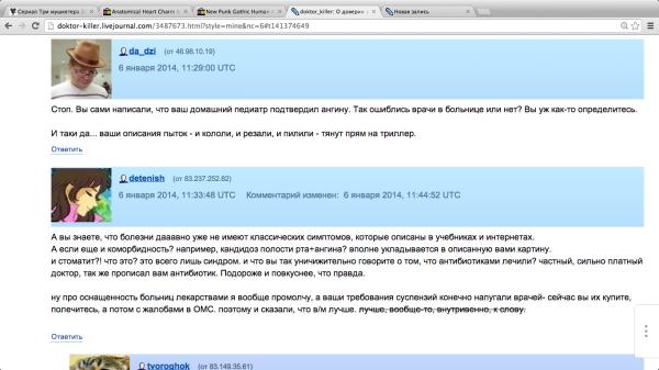 Снимок экрана 2014-01-06 в 17.01.58
