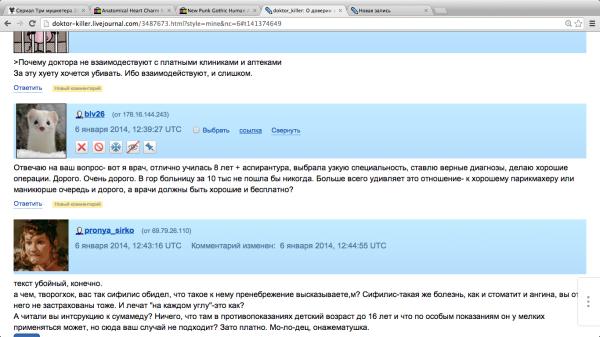 Снимок экрана 2014-01-06 в 17.02.22