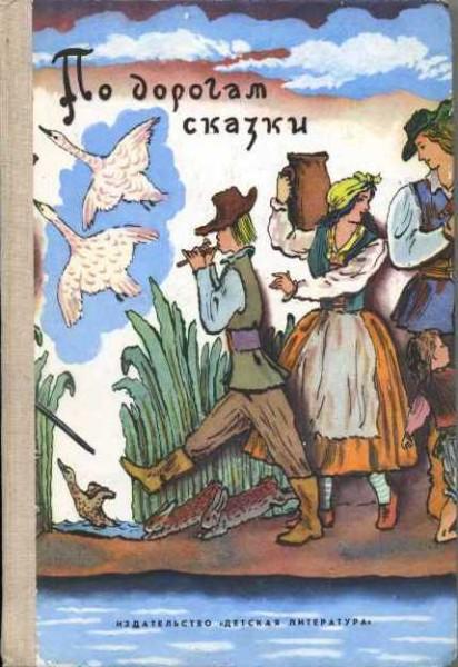 Po_dorogam_skazki_1979