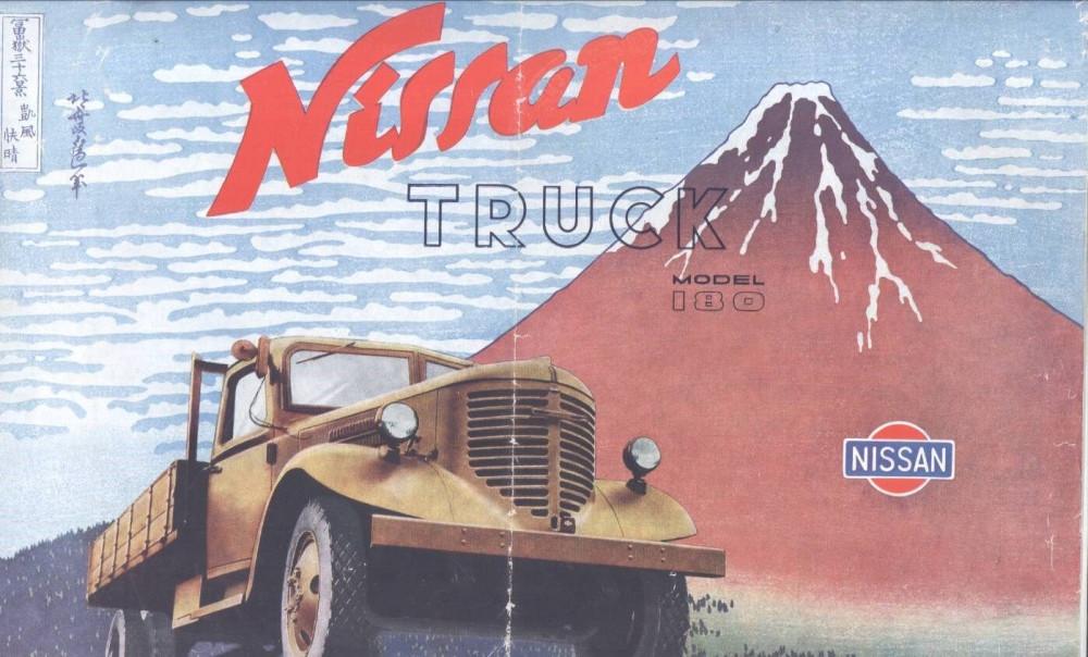 Японские грузовики 40-50-х
