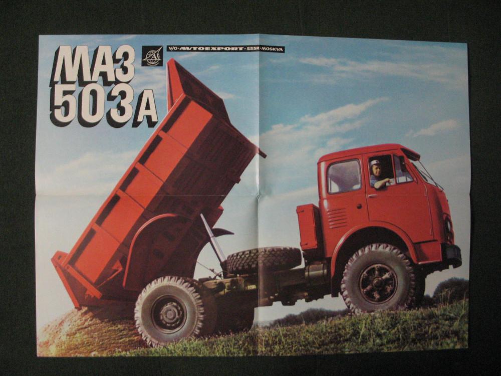 Свежий советский грузовой хабар