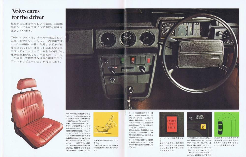 Volvo 140 brochure 1974 JP (3)