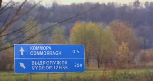 коммора