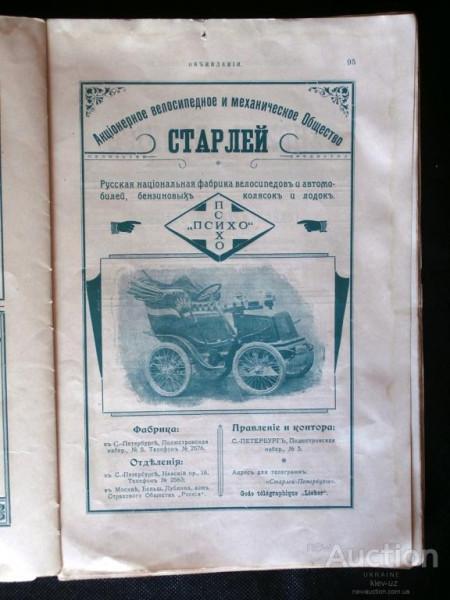 redkij_katalog_tovarov_i_uslug_carskoj_rossii_70_stranic_chitat_opisanie