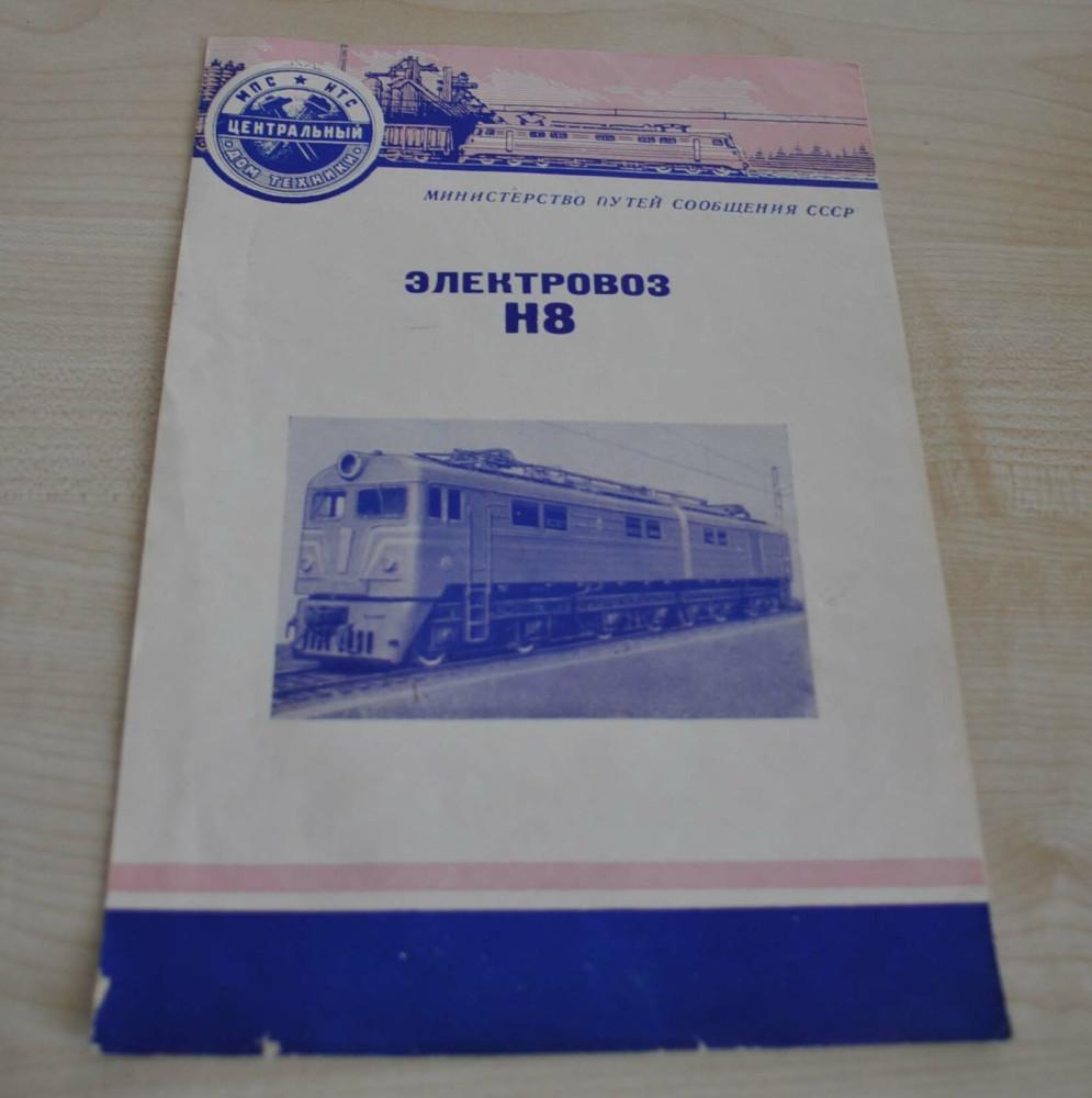 Новочеркасский электровоз. Проспект