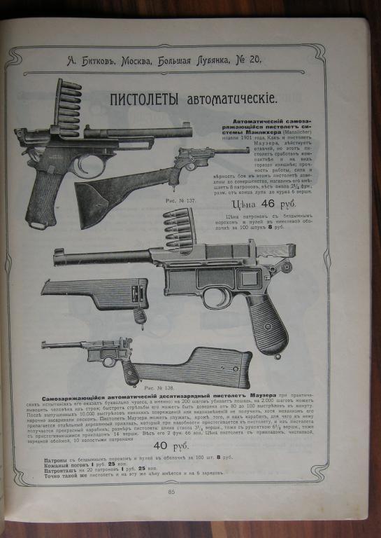 oruzhejnyj_prejskurant_magazina_a_a_bitkova_moskva_1905_g