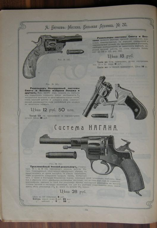 Немного ган-порно oruzhejnyj_prejskurant_magazina_a_a_bitkova_moskva_1905_g (1)
