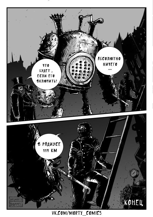 Doppel-Комиксы-3020042