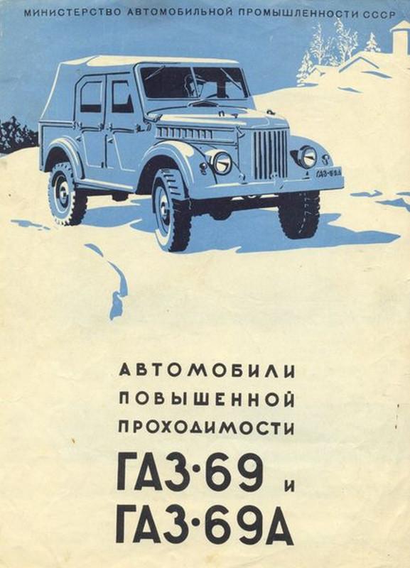 1953-1972-Gaz-69-and-Gaz-69A