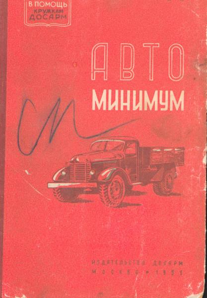 Автоминимум