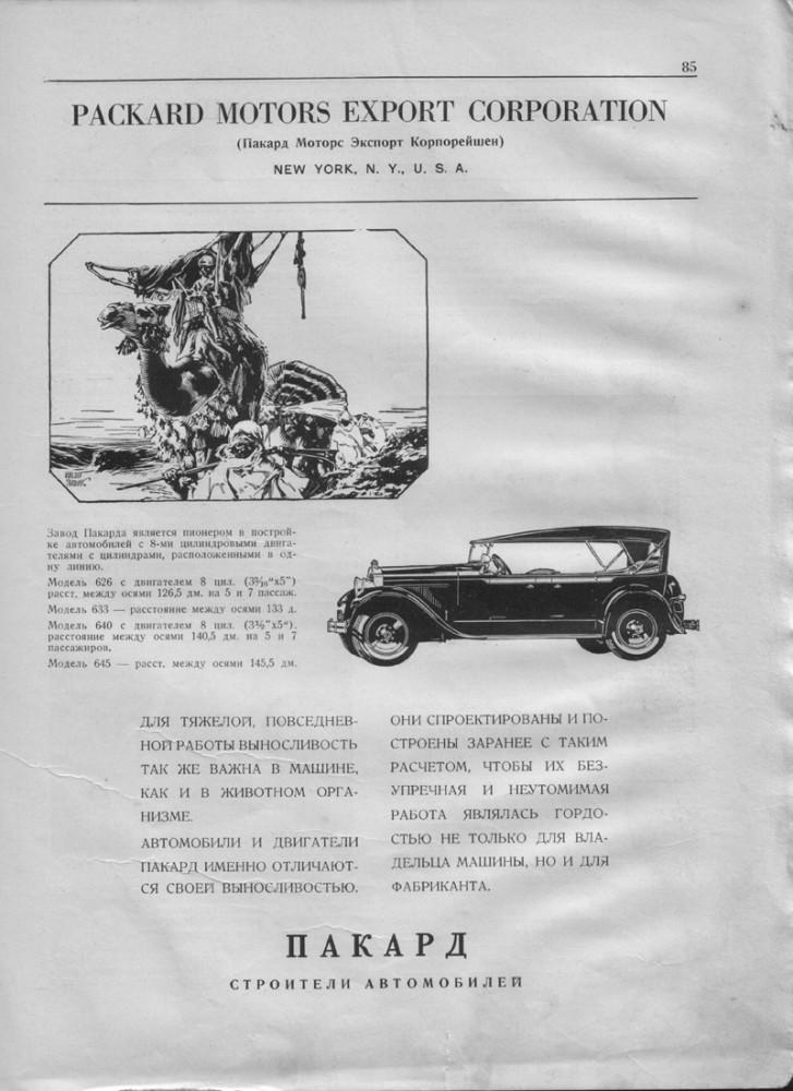 Packard-rec