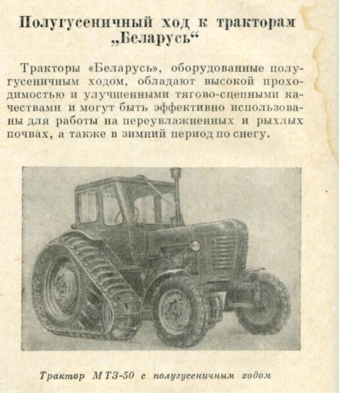 """Полугусь """"Беларусь"""""""