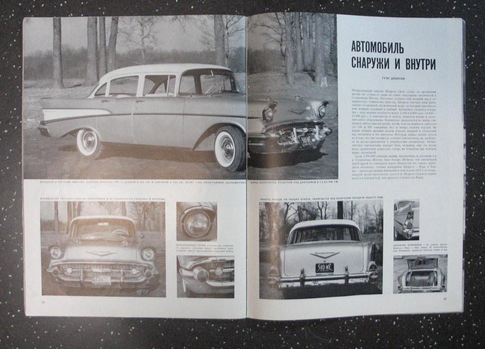 Анонс нового сериала -- Chevy V8