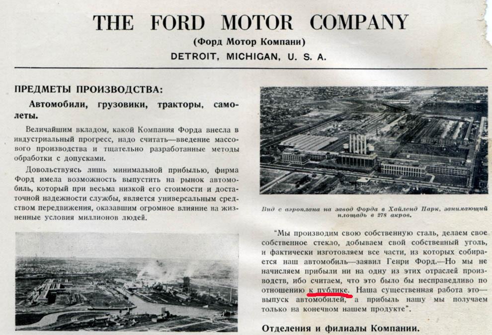 Предложение Генри Форда для СССР 1929 год