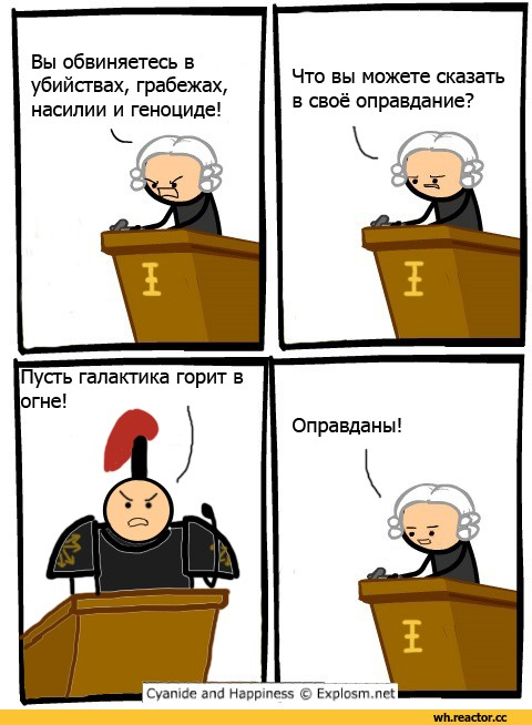 Cyanide-and-happiness-Комиксы-Абаддон-Chaos-(Wh-40000)-1341386