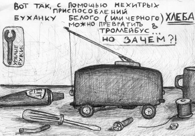 Trolleybread