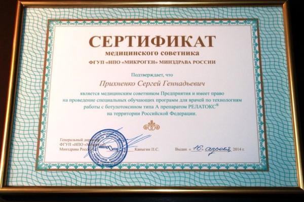 сертификат релатокс