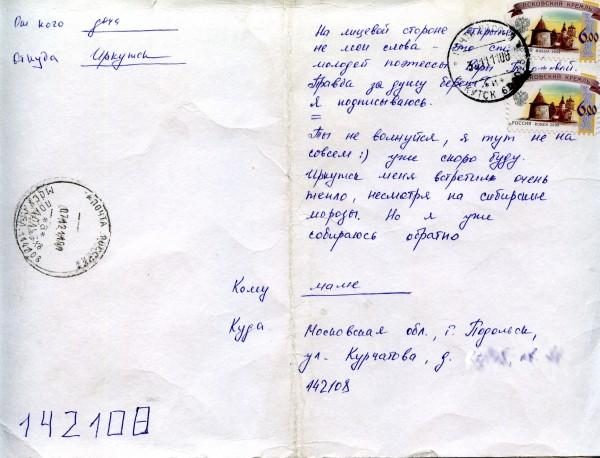 михаил круг письмо маме слушать скачать