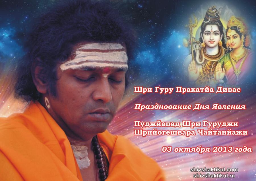 GuruPrakatyaDivas2013-rus