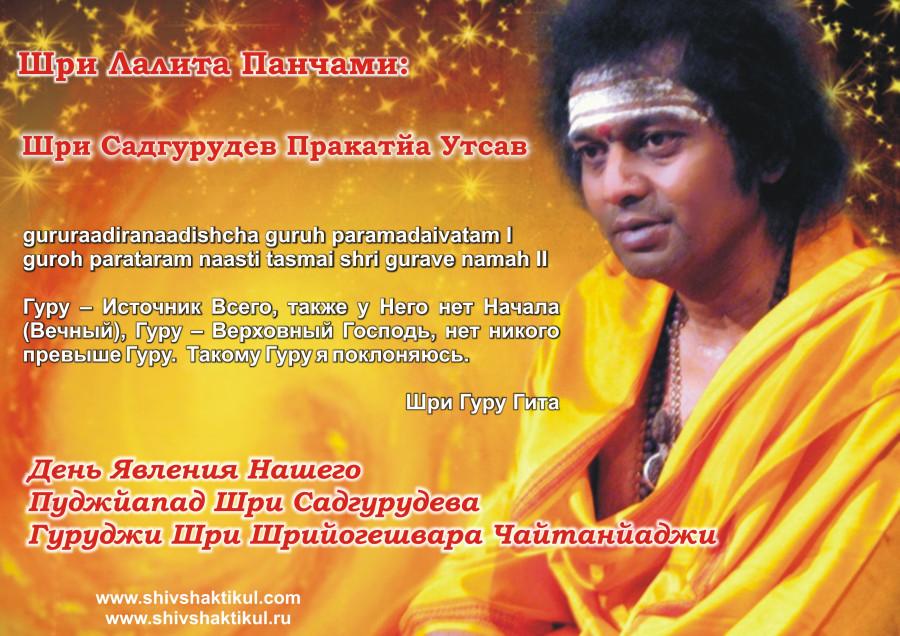 ShriLalitaPanchamiGuruPrakatyaDivas-rus