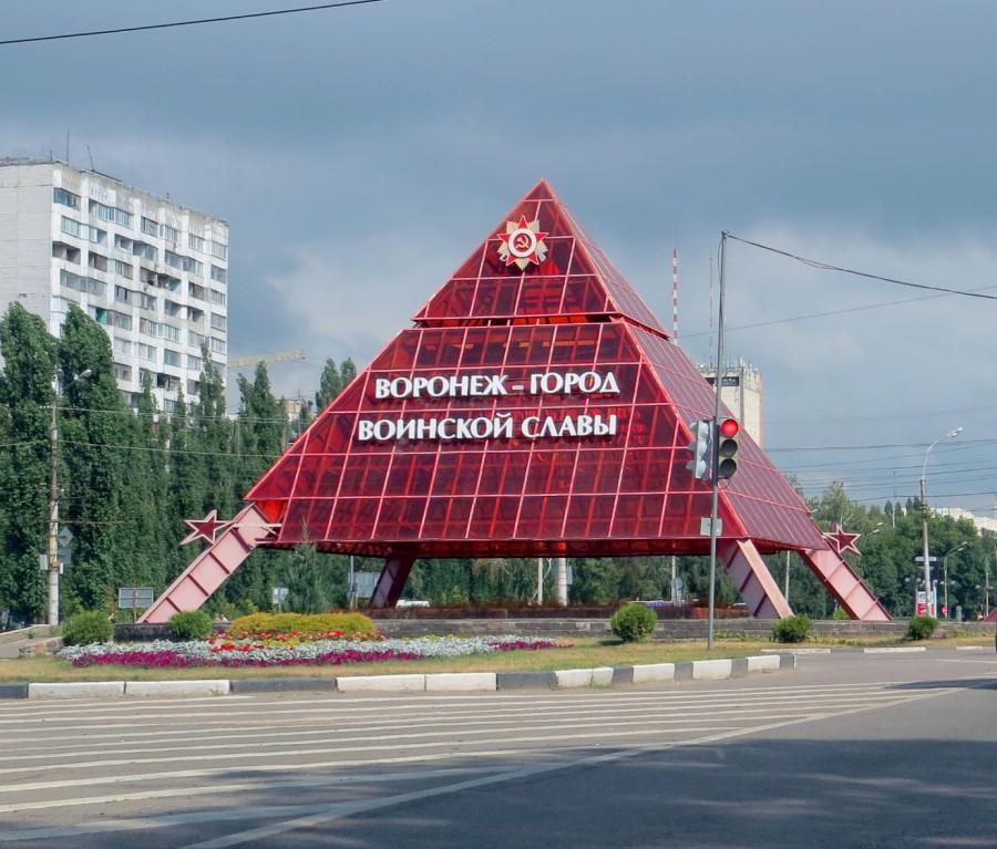 Памятник славы воронеж картинки