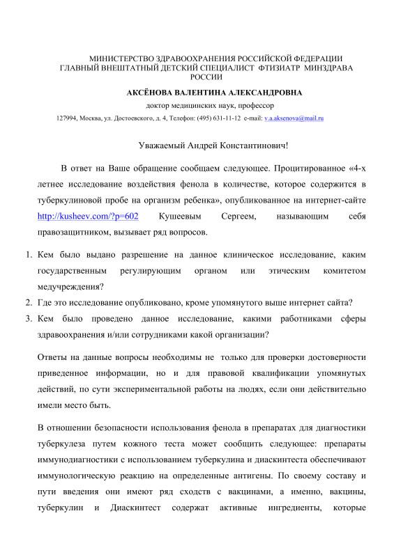 ответ Аксенова 1 Фонину-0