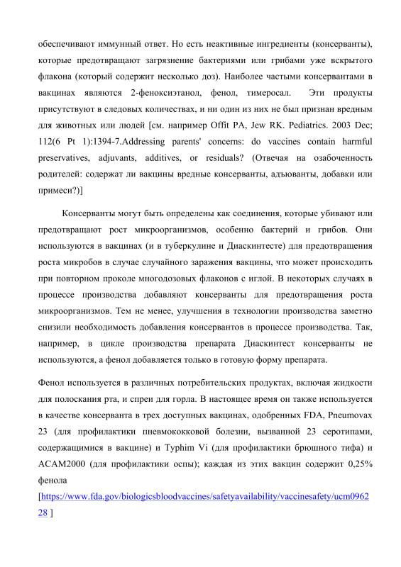 ответ Аксенова 1 Фонину-1