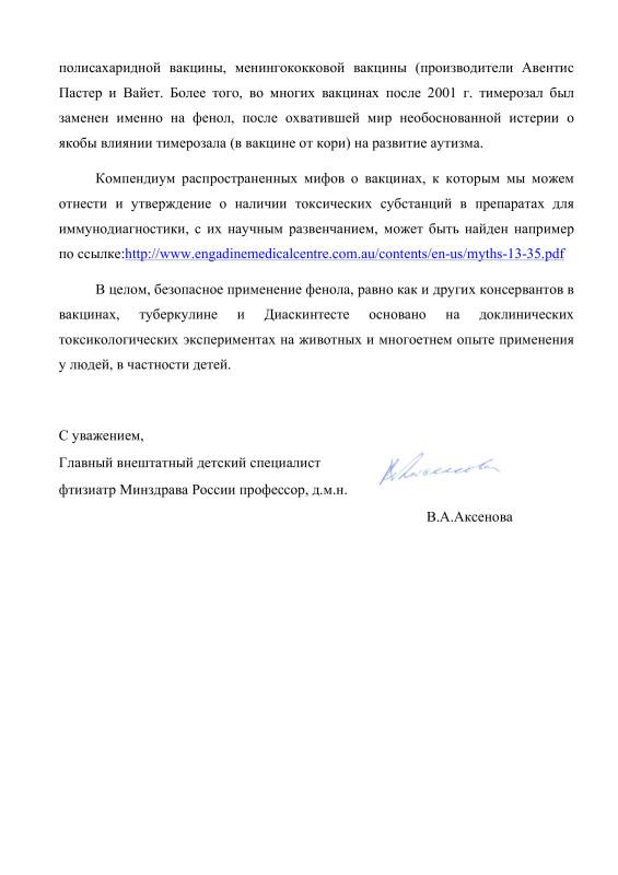 ответ Аксенова 1 Фонину-3