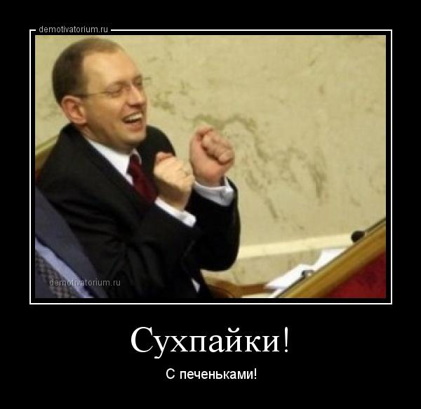 demotivatorium_ru_suhpajki_43190