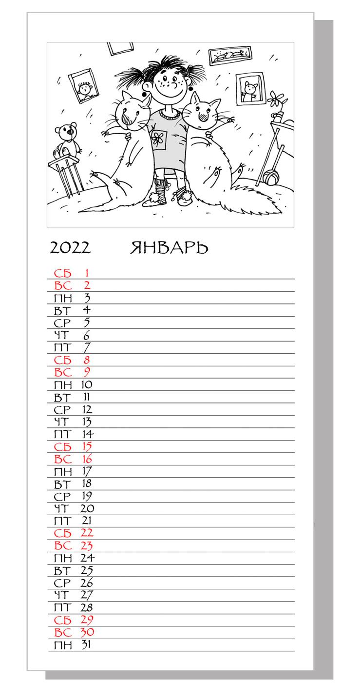 Календарик - ежедневник на 2020 год ))) про котиков :)