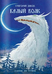Волк обложка